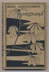 Najaarsstemmen - Hélène Lapidoth-Swarth (1900), bandontwerper onbekend