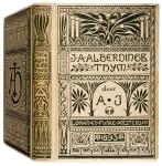 J.A. Alberdingk Thijm art nouveau bandontwerp door Antoon Derkinderen 1893